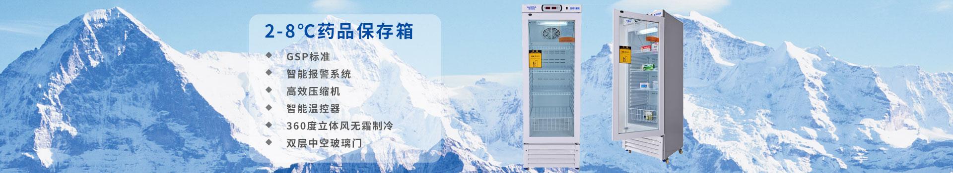 2-8℃药品冷藏箱,药品保存箱